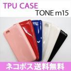 TONE m15 トーンモバイル  無地ケース TPU ソフトケース シリコン カスタム カバー ジャケット スマホケース 携帯 専用