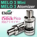 Eleaf MELO 3/MELO 3 Mini アトマイザー iStick Pico 対応 交換用 コイル 付き ガラスタンク 電子タバコ 電子たばこ VAPE ベイプ 交換パーツ