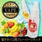 電子タバコ リキッド 10ml マンゴー グレープ アップル ストロベリー パイン メンソール フルーツ フレーバー 電子たばこ VAPE ベイプ