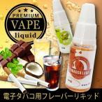 電子タバコ リキッド 10ml タバコ味 メンソール コーヒー バニラ エナジードリンク ミント チョコ スイーツ系 ドリンク系 フレーバー 電子たばこ VAPE ベイプ
