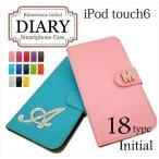 iPod touch6 アイポッドタッチ6 apple 手帳型 スマホケース 選べるイニシャル デコ キラキラ ラインストーン 無地 ケース ダイアリータイプ 横開き フリップ