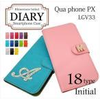 LGV33 Qua phone PX キュアフォン au 手帳型 スマホケース 選べるイニシャル デコ キラキラ ラインストーン 無地 ケース ダイアリータイプ 横開き フリップ