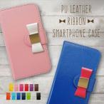 全機種対応 手帳型 ケース リボン デコ アクセ iphone Xperia AQUOS Galaxy ディズニーモバイル