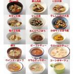 (株)ジェイコム 普段のおかずが非常食 レトルトおかず15種セット 賞味期限2年