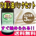 【送料無料】ヒマシ油パックセット[ヒマシ油300ml、コットン3枚] (ヒマシ油湿布、ひましパック)