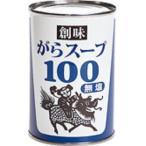 創味食品 がらスープ100 無塩 420g×24 まとめ売り