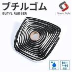 ブチルゴム シーリング材 防水対策 デッドニング  4m 取り扱いやすい人気のブチルゴム ブチルテープをお探しの方にも バルブの防水補強 プロ仕様 シェアスタイル