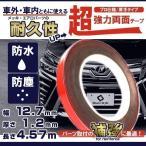 Yahoo!LED HIDの老舗シェアスタイル超強力両面テープ 汎用タイプ 幅12.0mm 厚さ0.8mm 長さ4.57m 1本 シェアスタイル [K]