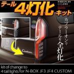N-BOX カスタム専用 JF3 JF4 テール4灯化キット ホンダセンシング搭載車 シェアスタイル