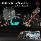 N-BOX JF3 JF4 アイドリング ストップ キャンセラー ターボ車不可 エンジンONでアイドリングストップOFF 切り替え可能 ホンダ シェアスタイル