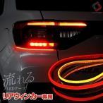Yahoo!LED HIDの老舗シェアスタイルリア専用 シーケンシャル ウィンカー LEDテープ 側面発光 led ブレーキ スモール レッド シェアスタイル