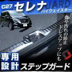 シェアスタイル セレナC27 ハイウェイスター専用 ステップガード 1p  J