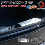 ノートE12 後期(H28年11月〜)専用 リアステップガード 2P