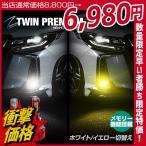 (衝撃価格!) イエロー&ホワイトカラー発光搭載 フォグランプ 2色 フォグ LED バルブ 高品質 H8 H11 H16 HB4 アウトレット シェアスタイル