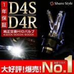 シェアスタイル HID交換 ヘッドライト D4S/D4R 純正HID交換用ヘッドライトバルブ