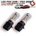 ショッピングLED シェアスタイル LED フォグランプ PSX24W/PSX26W 50W Cree LED採用 LEDバルブ 2個