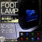 Yahoo!LED HIDの老舗シェアスタイルシェアスタイル LED フットランプ toyota どんな車種にも取付可能 調光式 減光対応(リモコン付) 30系 後期装着可