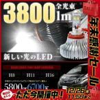 ショッピングLED LED フォグランプ アルファード 20系 ヴェルファイア 20系 後期専用 H16 LEDバルブ HID近いMAX26W 3000Kor5800Kor6700K
