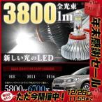 ショッピングLED LED フォグランプ レガシィ B4 アウトバック 専用 H8 H11 H16 LEDバルブ HID近いMAX26W 5800Kor6700K シェアスタイル [K]
