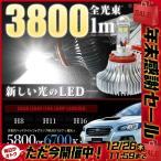 ショッピングLED LED フォグランプ レヴォーグ 専用 H8 H11 H16 LEDバルブ HID近いMAX26W 3000Kor5800Kor6700K シェアスタイル [K]