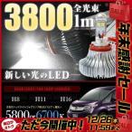 ショッピングLED シェアスタイル LED フォグランプ ステップワゴン RG RK RP H16 LEDバルブ HID近いMAX26W 3000Kor5800Kor6700K