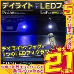 LED フォグランプ H8 H11 H16 形状 対応 フォグ デイライト LED