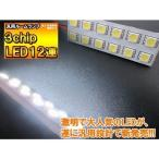 ショッピングLED LEDルームランプ LEDバルブ 汎用 12連 T10 BA9S 28mm 31mm 36mm シェアスタイル [A]