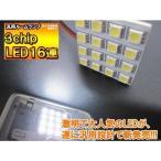 ショッピングLED LEDルームランプ LEDバルブ 汎用 16連 T10 BA9S 28mm 31mm 36mm シェアスタイル [A]