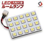 ショッピングLED LEDルームランプ LEDバルブ 汎用 20連 T10 BA9S 28mm 31mm 36mm シェアスタイル [A]