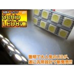 ショッピングLED LEDルームランプ LEDバルブ 汎用 8連 T10 BA9S 28mm 31mm 36mm シェアスタイル [A]