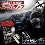 Yahoo!LED HIDの老舗シェアスタイルシェアスタイル LED ヴェゼル vezel バニティ&ラゲッジLEDランプセット