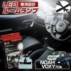 ショッピングLED LED ヴォクシー VOXY ノア NOAH 70系 ルームランプ 3chip LEDバルブ ヴォクシー70系 ノア70系