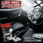 ショッピングLED LED アルファード ヴェルファイア 20系 ルームランプ 3chip LEDバルブ シェアスタイル