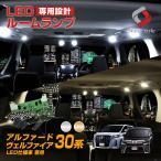 Yahoo!LED HIDの老舗シェアスタイルシェアスタイル ヴェルファイア アルファード 30系 LED ルームランプ LED仕様車 車種専用設計LEDルームランプ