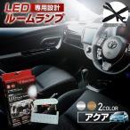 ショッピングLED LED アクア AQUA ルームランプ NHP10 3chip LEDバルブ 新色登場!選べる2色 シェアスタイル [K]