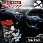 ショッピングLED シェアスタイル LED セレナ ランディ C26 ルームランプ 3chip LEDバルブ