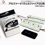 ショッピングLED LED 20系アルファード ヴェルファイア ルームランプ 10段階調光 Z 3chip LEDバルブ