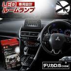 ショッピングLED LED デリカ デリカD:5 CV5W ルームランプ 3chip LEDバルブ シェアスタイル [K]