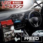 ショッピングLED LED フリード GB3/4 GP3 前期 後期 ルームランプ 3chip LEDバルブ