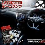 ショッピングLED LED ムラーノ Z51 ルームランプ 3chip LEDバルブ シェアスタイル [K]