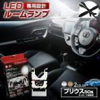 LED プリウス prius 50系 ムーンルーフ無し専用 LEDルームランプセット