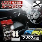 ショッピングLED LED プリウス prius 50系 ムーンルーフあり専用 LEDルームランプセット