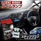 ショッピングLED LED ステップワゴン/ステップワゴンスパーダ RG/RK 前期/後期対応 LEDルームランプ シェアスタイル [K]