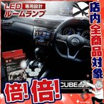 ショッピングLED LED Z12キューブ (CUBE) ルームランプ 3chip LEDバルブ シェアスタイル [K]