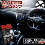 ショッピングLED LED デイズ デイズルークス ekスペース ルームランプ 3chip LEDバルブ シェアスタイル [K]