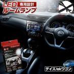 ショッピングLED LED デイズ DAYS / ekワゴン ルームランプ 3chip LEDバルブ