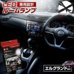ショッピングLED LED E51 エルグランド ルームランプ 3chip LEDバルブ シェアスタイル