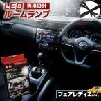 ショッピングLED LED Z34フェアレディZ ルームランプ 3chip LEDバルブ シェアスタイル [K]