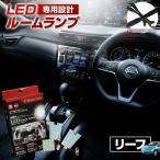 LED NISSAN リーフ ルームランプ 超豪華  3chip SMD 専用設計 専用ドライバー付