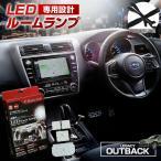 LED レガシィ アウトバック BS9 ルームランプ 3chip LEDバルブ